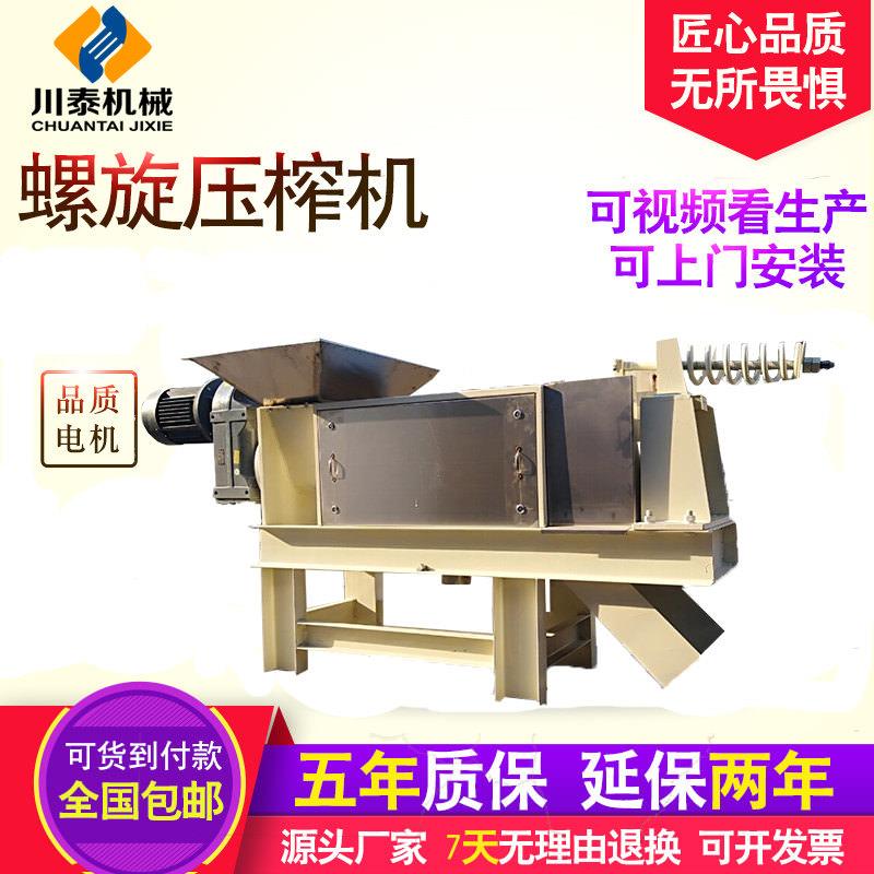 餐厨垃圾处理机