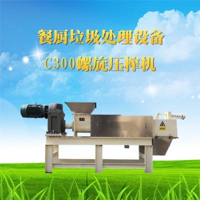 餐厨垃圾处理设备 c300