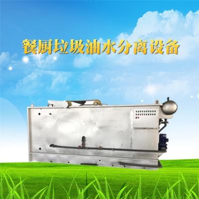 餐厨垃圾油水分离机设备