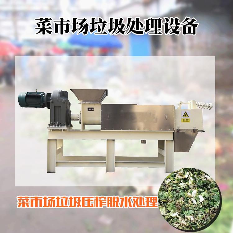 菜市场垃圾处理设备