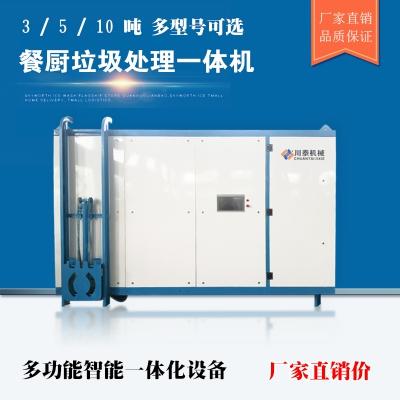 3吨餐厨垃圾处理设备一体机